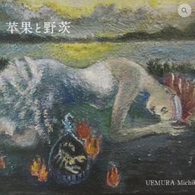uemura_cd.jpg