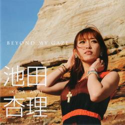 Beyond_My_Gaze.jpg